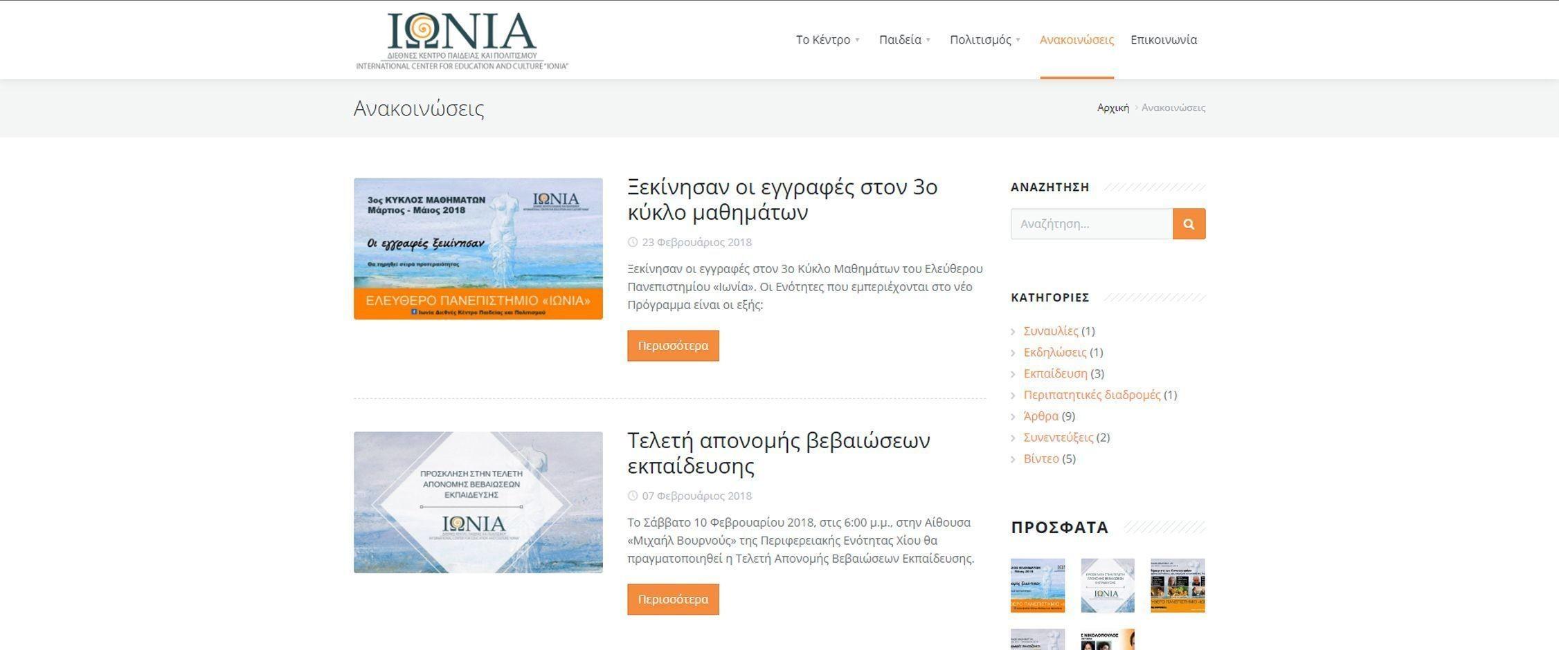 ionia-culture TruthWebMedia project
