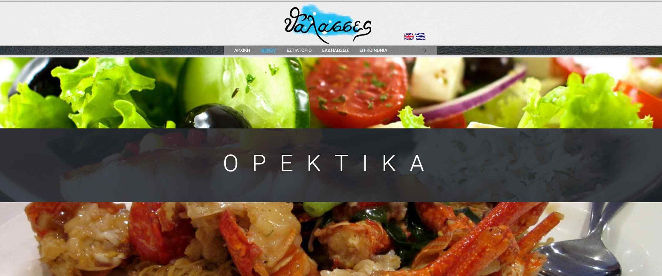 Εστιατόριο Θάλασσες - Χίος - Καρδάμυλα