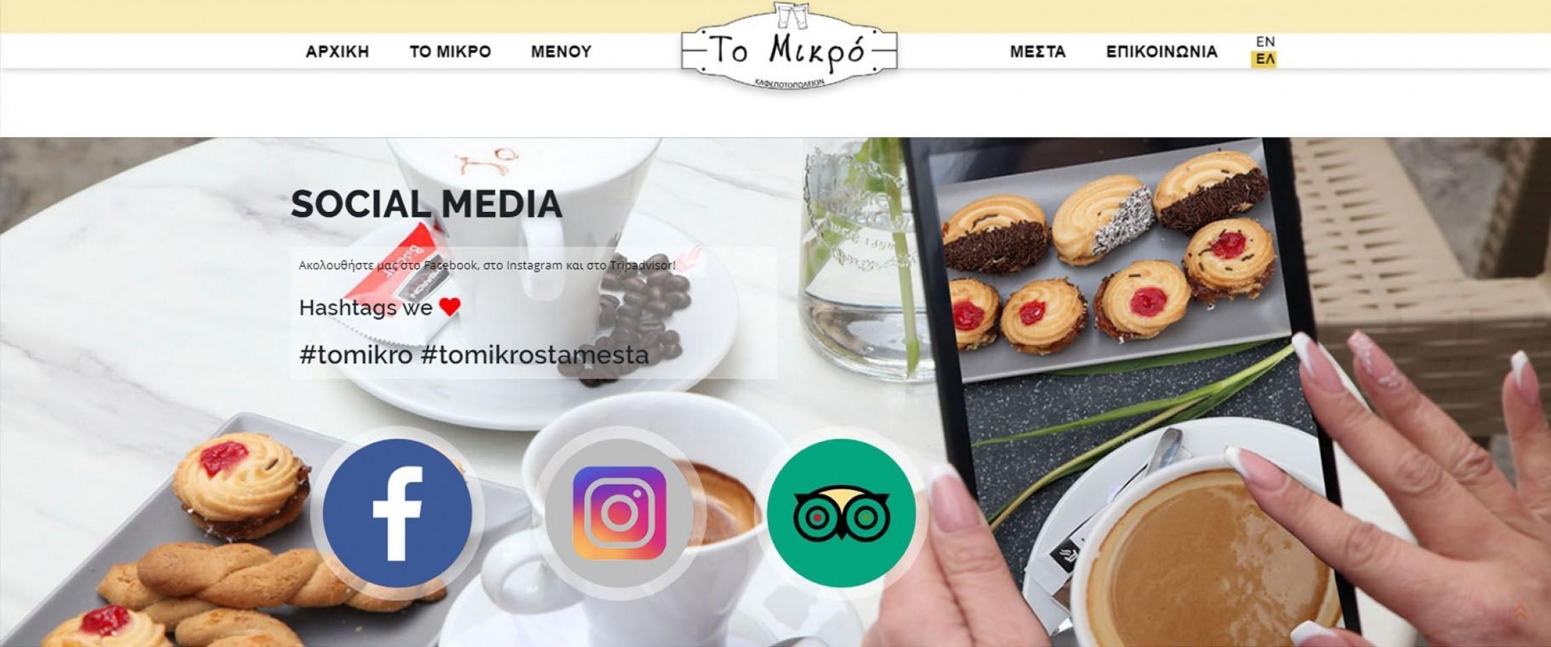 """Καφεποτοπωλείον """"Το Μικρό"""" στα Μεστά της Χίου"""